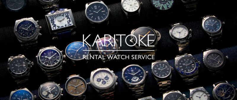 カリトケで高級腕時計をレンタル