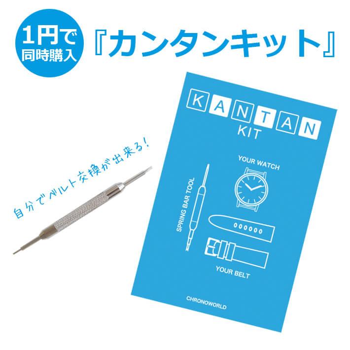 1円のベルト交換キット