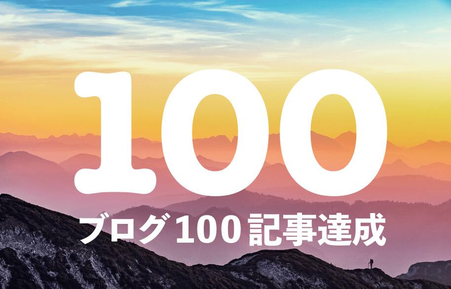 ブログ100記事達成して起こったアクセス数と心境