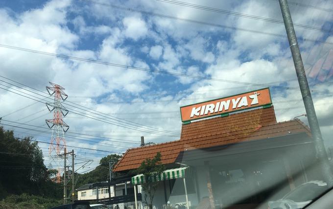 佐賀県のキリンヤのハンバーグランチをレビュー