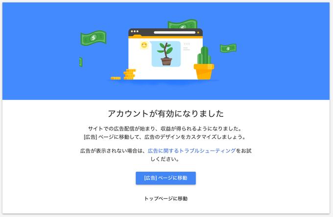 googleアドセンス簡単