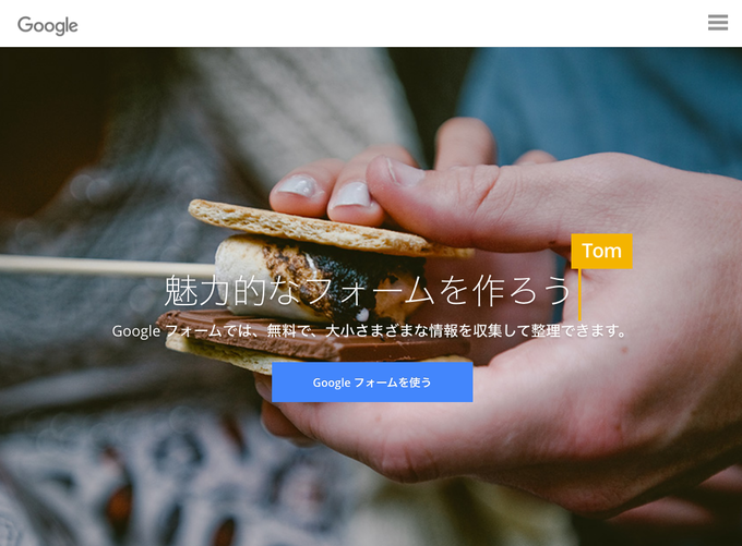 googleお問い合わせフォームを簡単に作成