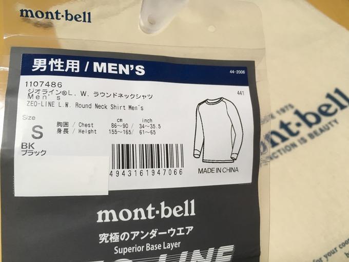 ジオライン L.W. ラウンドネックシャツ Men's