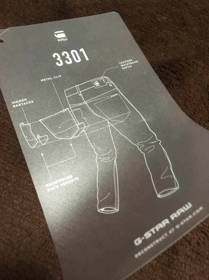 G-Star RAW 3301デニム